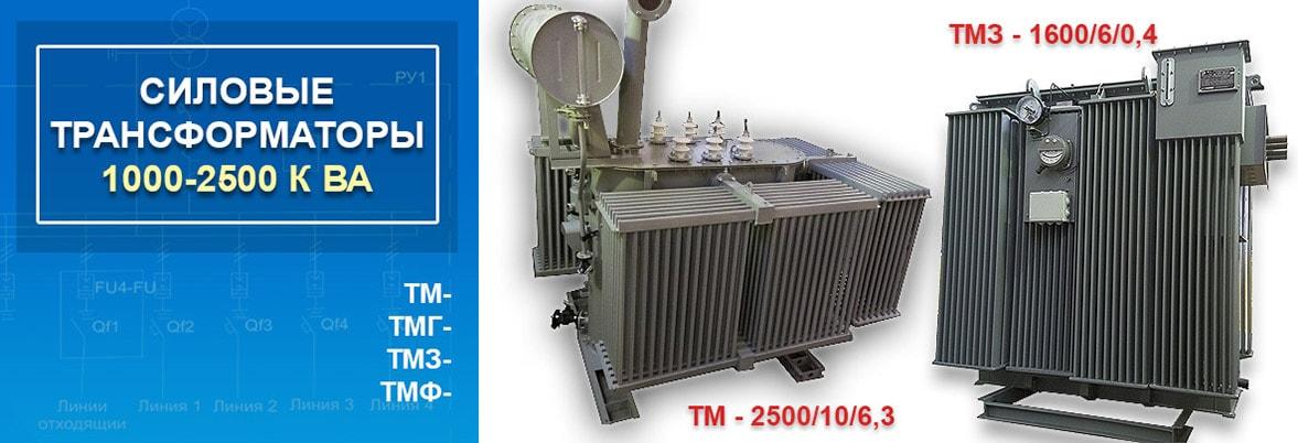 Силовые трансформаторы подстанции ремонт трансформаторов силовых  Силовые трансформаторы 1000